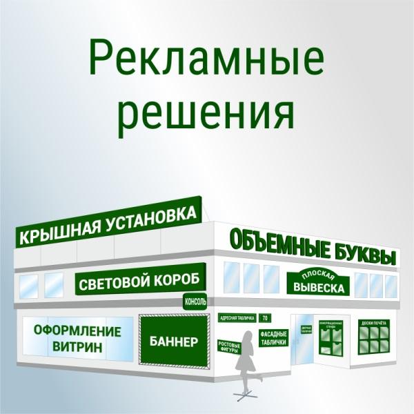 рекламные решения для вашего бизнеса